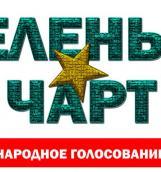 Конкурс молодых исполнителей «Зеленый Чарт». Портал Kreativ Magazine объявляет набор участников!
