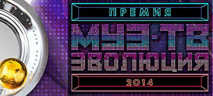 Премия Muz-TV 2014. Эволюция!