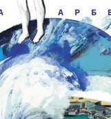 Диана Арбенина выпустила сольный альбом «Мальчик на шаре»