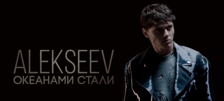 Никита ALEKSEEV стал экстрасенсом. Премьера нового клипа «Океанами стали»