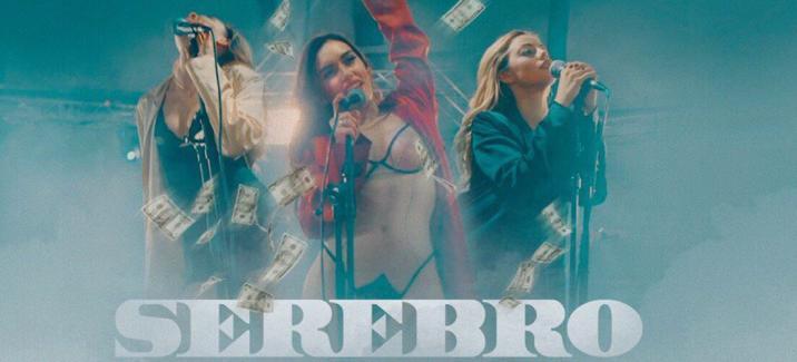Группа SEREBRO представила новый клип «MY MONEY»