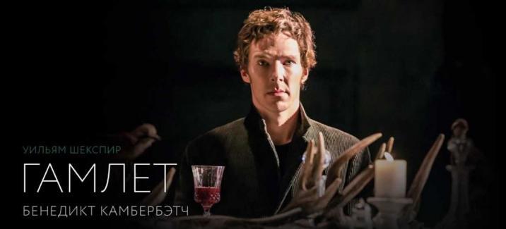Гамлет: «Быть или не быть?» — Быть!