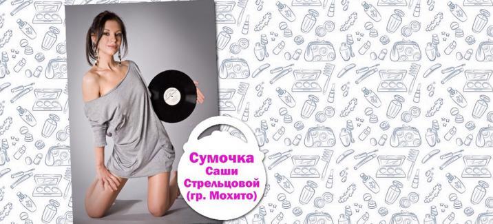 «Сумочка Звезды» с Александрой Стрельцовой (г. Мохито)