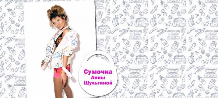 «Сумочка Звезды» с Анной Шульгиной