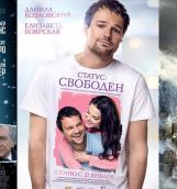 Кинопремьеры третьей недели января 2016
