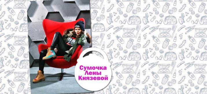 «Сумочка Звезды» с Еленой Князевой