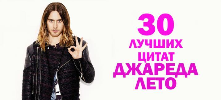 30 лучших цитат Джареда Лето