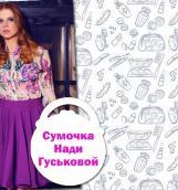 «Сумочка Звезды» с Надеждой Гуськовой