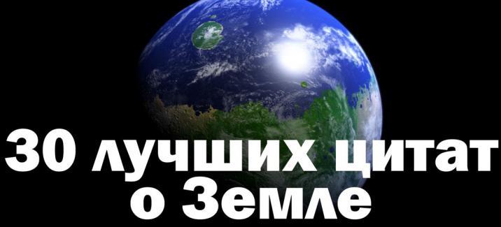 30 лучших цитат о Земле