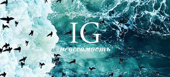 Проект I G представил альбом «Невесомость»